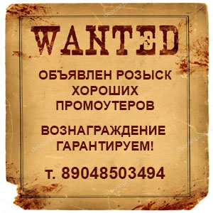 wanted new
